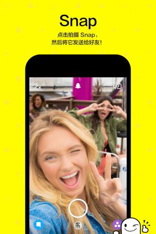 Snapchat screenshot 1