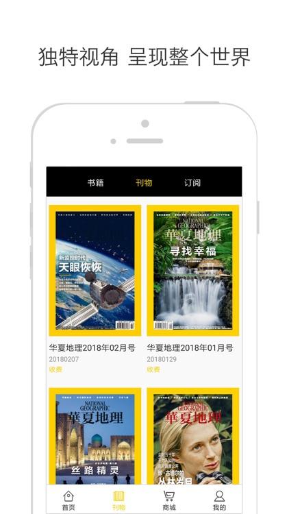 《国家地理》杂志中文版:华夏地理 screenshot-3