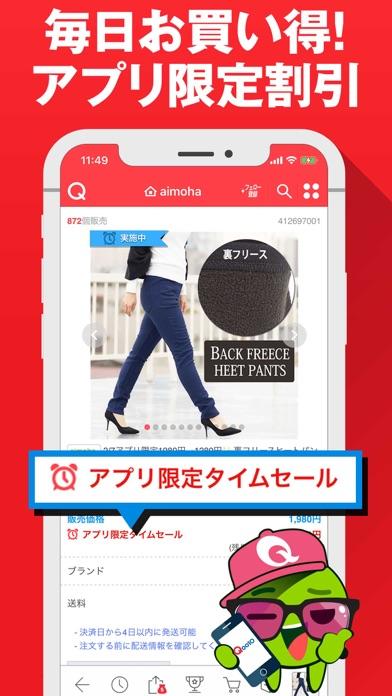 Qoo10ショッピング-クーポンでお得なお買い物/通販アプリのスクリーンショット3