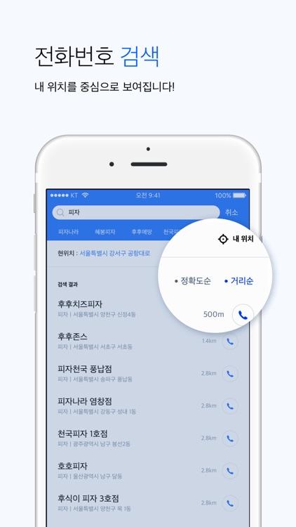 후후 - 스팸 차단과 편리한 전화 screenshot-4