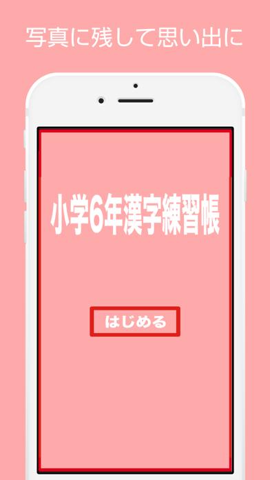 小学6年生の漢字練習帳-いつでも漢字練習しよう!手書きと読み方付きで覚える!-のおすすめ画像3