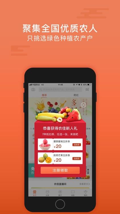 农佳 screenshot-0