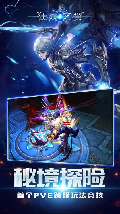 狂暴之翼-3D魔幻ARPG手游 screenshot-3