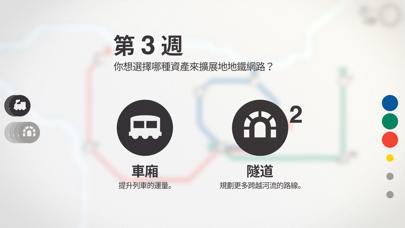 Screenshot for 迷你地鐵 in Taiwan App Store