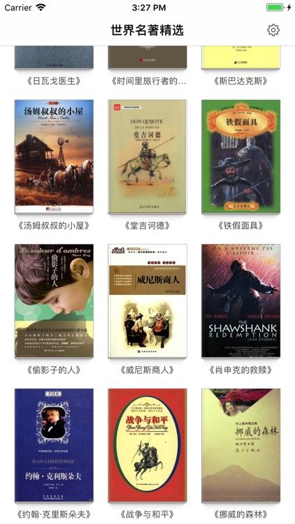 《世界名著精选》套装共50册 screenshot-3