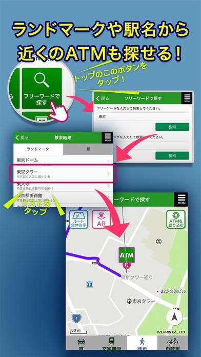 ゆうちょ銀行 ATM検索のおすすめ画像5