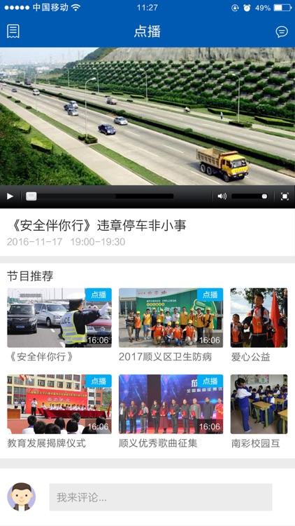 顺广传媒 screenshot-4