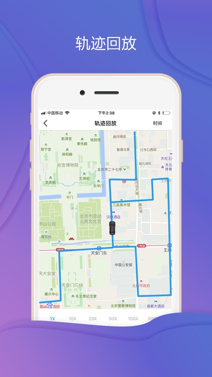 畅行神州 screenshot-2