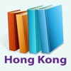 香港图书馆 - 多账户