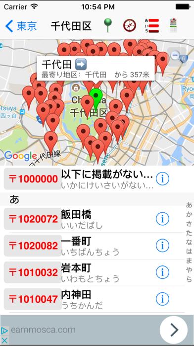 日本郵便番号Liteのおすすめ画像1