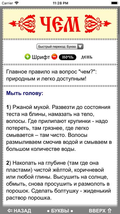 Славяно-Арийский Словарь screenshot-5