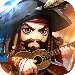 海盗传奇-全新冒险之旅