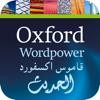 Oxford Wordpower Dict.: Arabic - Oxford University Press Cover Art