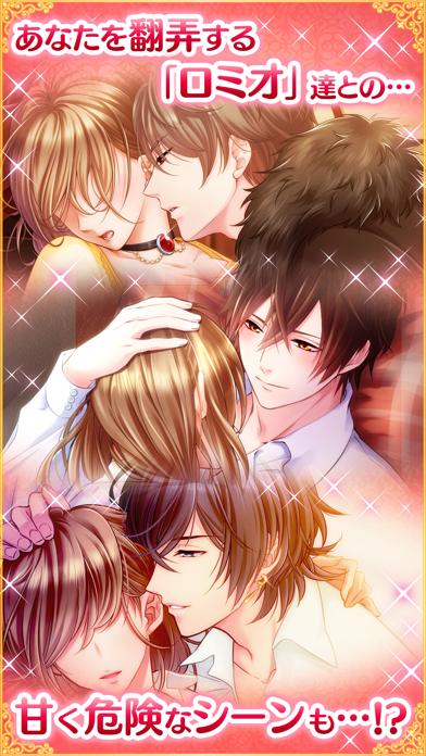 イケメン夜曲◆ロミオと秘密のジュリエット ScreenShot3