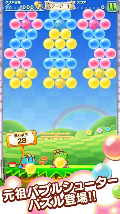 PUZZLE BOBBLE JOURNEY screenshot1