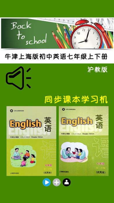download 牛津上海版初中英语七年级上下册 -同步课本学习机 apps 0