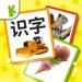 宝宝识字卡-婴幼儿童早教游戏