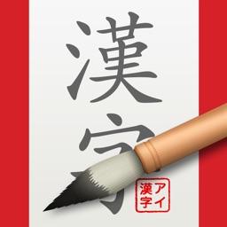 iKanji - Learn Japanese Kanji