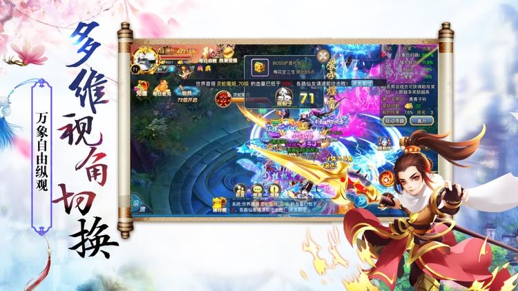 仙途云霄-修仙世界动作仙侠手游 screenshot-3