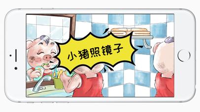 米粒有声绘本故事童书 - 越读越聪明 screenshot 2