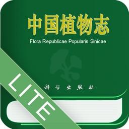 《中国植物志》Lite网络版
