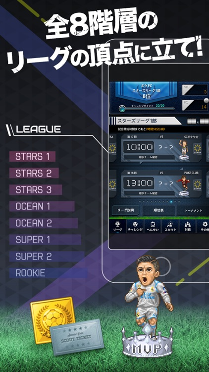 ポケットサッカークラブ screenshot-3