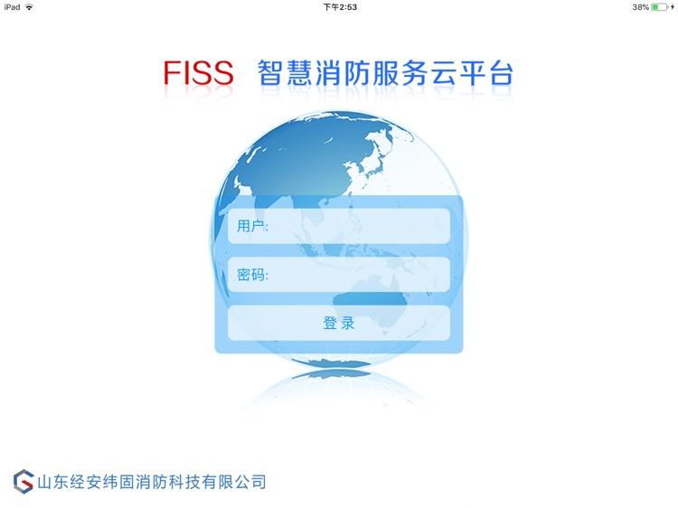 FISS智慧消防HD