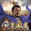 新三國志:育成型戦略シミュレーションゲーム