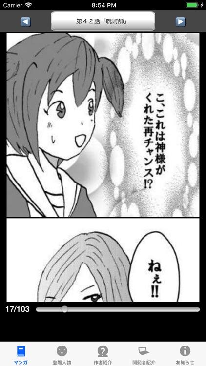 ラッキーボーイ6(漫画アプリ)