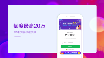 Screenshot for 360借条-手机小额短期借钱平台 in China App Store