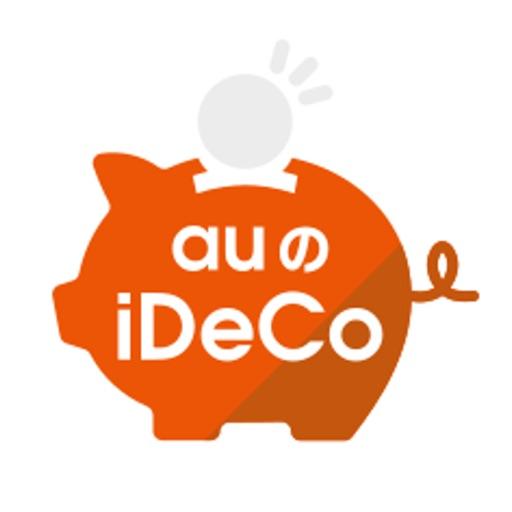 auの「iDeCo/イデコ」個人型確定拠出年金アプリ