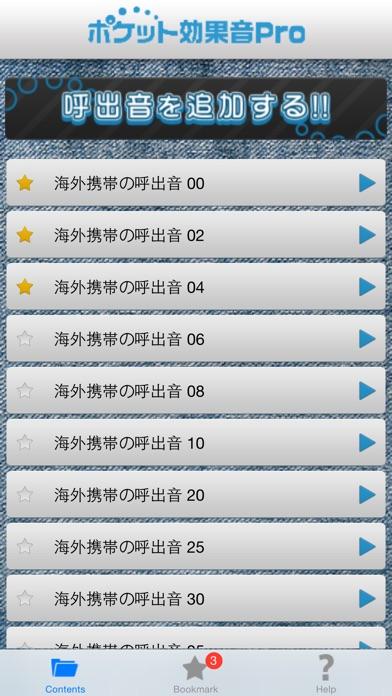ポケット効果音Pro 海外携帯のスクリーンショット2