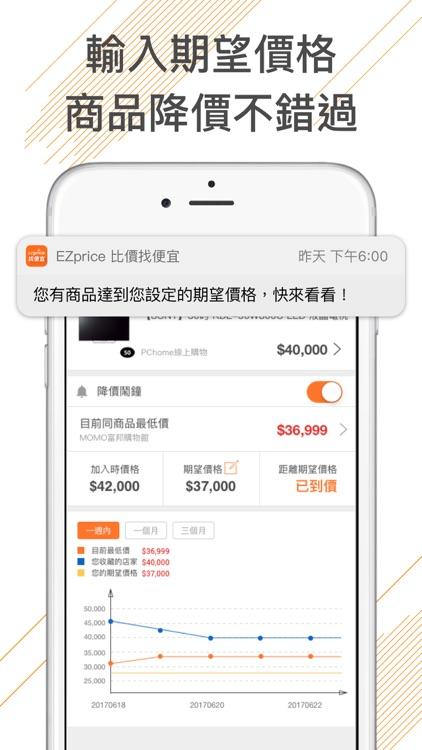EZprice比價找便宜 screenshot-3