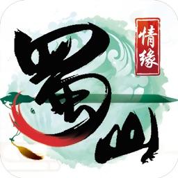 蜀山情缘-武侠梦幻修仙世界