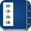 品读孙子兵法 - 原文翻译与鉴赏