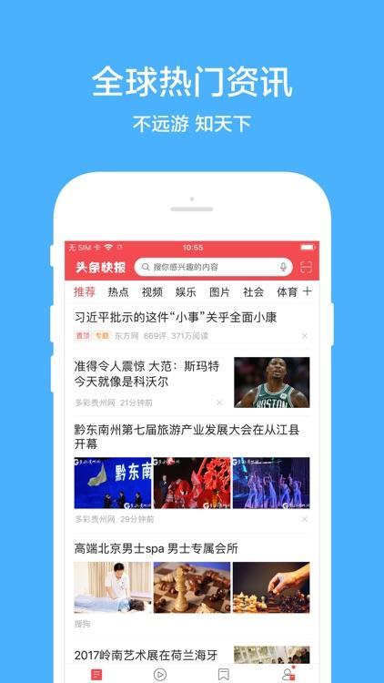 头条快报-最新新闻资讯的阅读平台