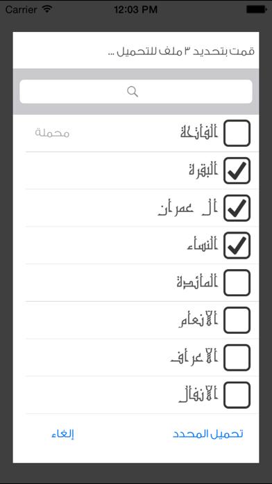 القرآن الكريم - الشاطريلقطة شاشة1
