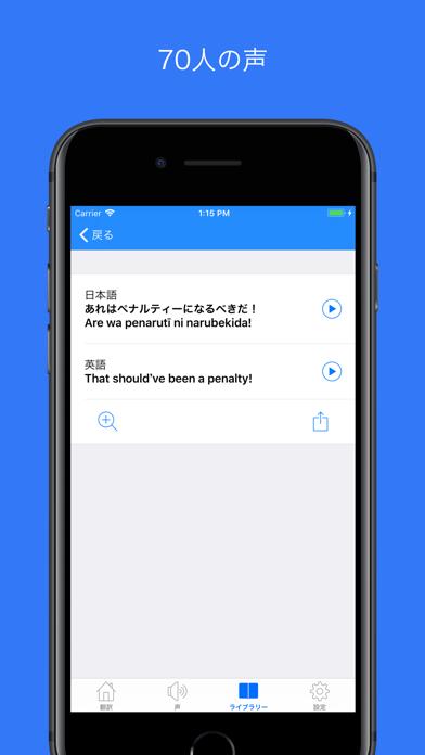 翻訳名人 ScreenShot1