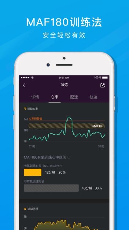 乐心运动 screenshot-3