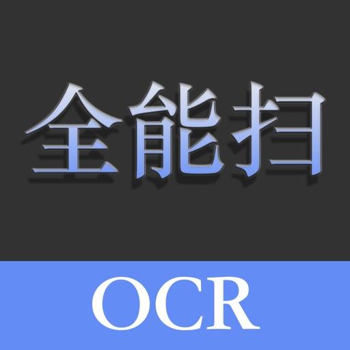 全能扫描王 - OCR文字识别全能王