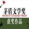 Meng Han - 茅盾文学奖-第六届 artwork