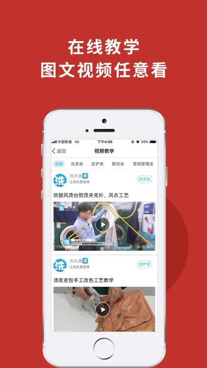 洗衣通 screenshot-2