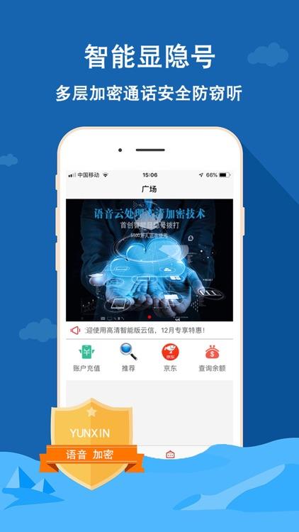 云信网络电话 - 超省钱的网络电话 screenshot-3