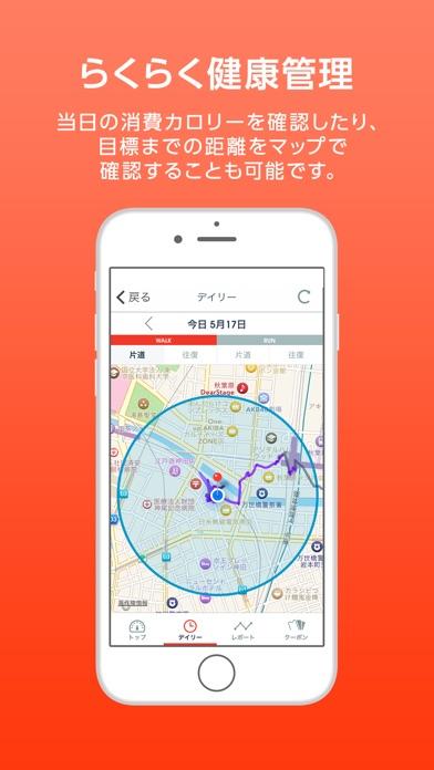 RenoBody~歩くだけでポイントがもらえる歩数計アプリ~のスクリーンショット4