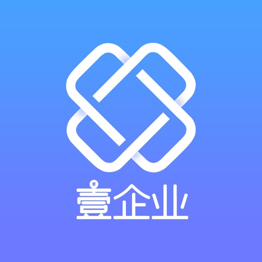 Download 壹企业 free for iPhone, iPod and iPad