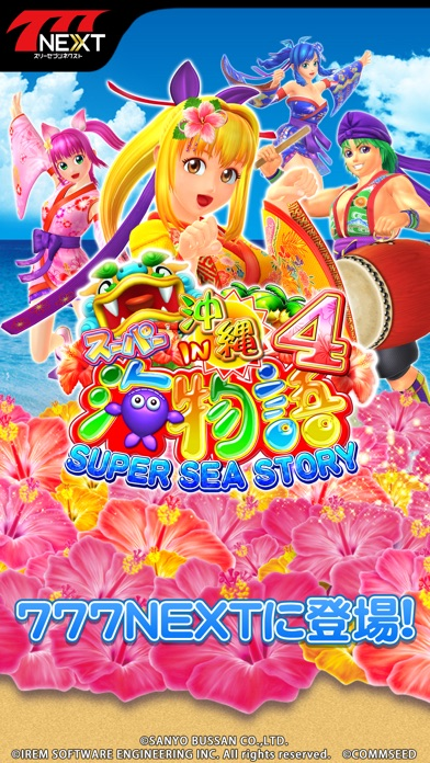 CRスーパー海物語 IN 沖縄4【777NEXT】のスクリーンショット1