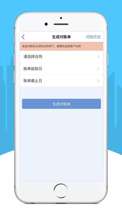 德正平台-Electronic Office Togeth screenshot-4