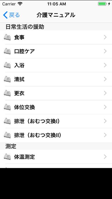 介護マニュアル ScreenShot1
