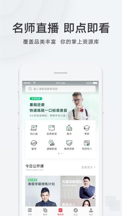 网易有道词典-6亿人都在用的外语学习翻译APP screenshot-4