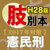 辰已の肢別本 H28年度版(2017年対策) 憲民刑パック - iPhoneアプリ